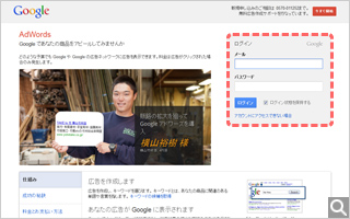 Google Adwords ログイン