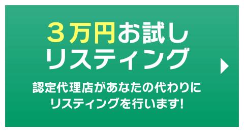 3万円お試しリスティング